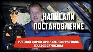Постановление Полтавской полиции, нарушение, рассмотрение, решение