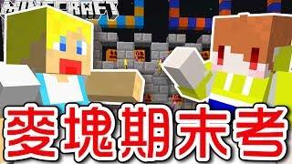 【Minecraft】茶杯生存Ep155 ✍誰輸誰贏?麥塊期末考大會! Ft.蘇皮【當個創世神】
