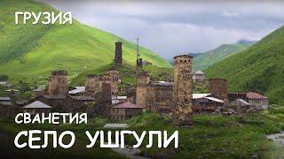 Мир Приключений - Высокогорное село Ушгули. Верхняя Сванетия. Самые интересные места Грузии.