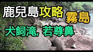 鹿兒島攻略(二) 霧島風景-犬飼滝, 若尊鼻, 霧島溫泉市場