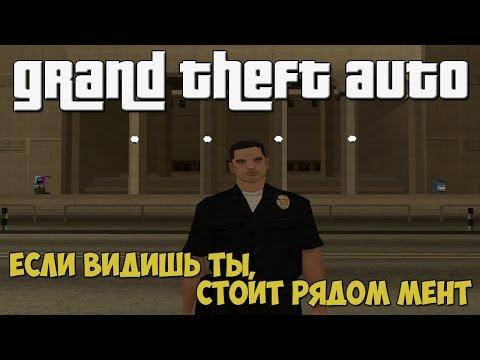 ЕСЛИ ВИДИШЬ ТЫ, СТОИТ РЯДОМ МЕНТ (Music Video) - GTA San Andreas