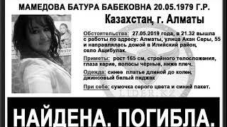 Пропавшая женщина. найдена убитой. вблизи Алматы