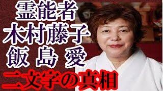 霊能者 木村藤子だけが知っている飯島愛が発した「二文字」とは何だったのか?その死の真相は意外にも深かった
