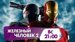 """Фантастический боевик """"Железный человек 2"""" сегодня на НТК!"""