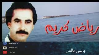 اغاني حصرية رياض كريم شلون تحبني وتبعد عني #رياض_كريم #شلون_تحبني_وتبعد_عني تحميل MP3