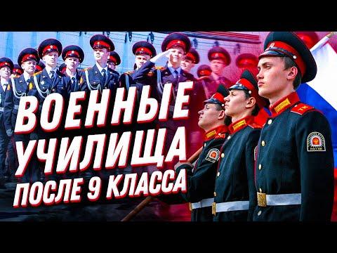 Куда идти после 9 класса? Прелести военного образования в России и список училищ