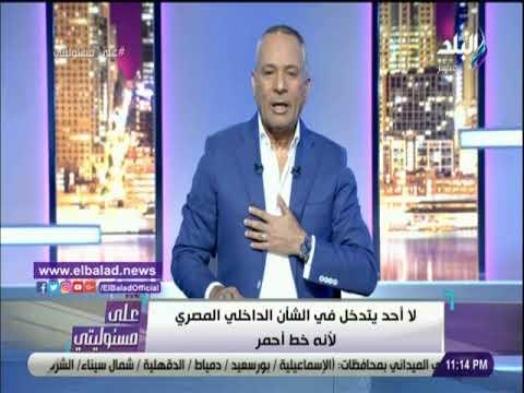 أحمد موسى لا أحد يتدخل في الشأن الداخلى المصري لأنه خط أحمر