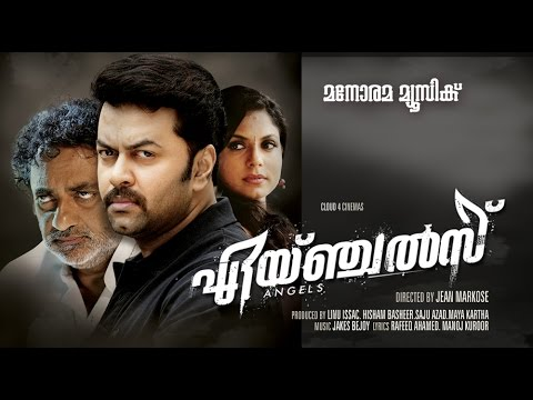 Ee Mizhiyimakal song from