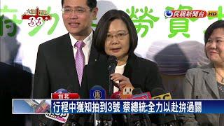 缺席抽籤拚國政 蔡總統抽到3號「平常心」-民視新聞