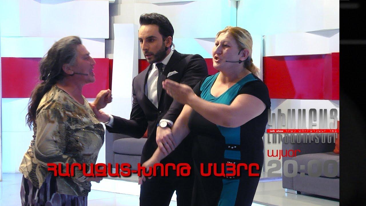Kisabac Lusamutner anons 23.10.17 Harazat – Khort Mayre