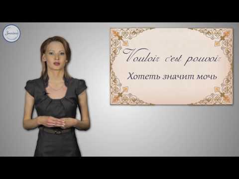 Les verbes VOULOIR et POUVOIR. Глаголы ХОТЕТЬ и МОЧЬ