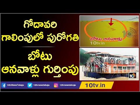 గోదావరి గాలింపులో పురోగతి.. బోటు ఆనవాళ్లు గుర్తింపు   Royal Vasista Boat Incident   10TV News
