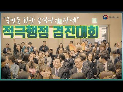 [적극행정] 2019 적극행정 경진대회 현장 속으로