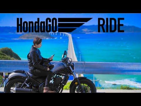 HONDA GO RIDE(ホンダゴーライド)全てのライダーのバイクライフを楽しくできるアプリをDLしてみよう