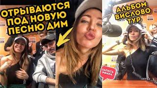 Надя и Позитив отрываются под новую песню «Дим» премьера