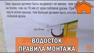 Kd.i: Водосток: правила монтажа.