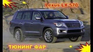 Ремонт фары Lexus LX 570 устранение запотевания фары