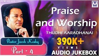 Praise and Worship Part 4 - Audio jukebox | Jacob Koshy