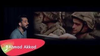Ahmad Akkad - Farra'ouna [Music Video] (2019) / أحمد العقاد - فرقونا