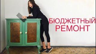 БЮДЖЕТНЫЙ РЕМОНТ реставрирую мебель