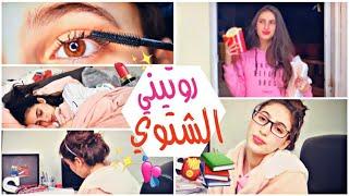 روتيني الشتوي بعد المدرسة ! (مسابقة) 🎁|| Life As Sara