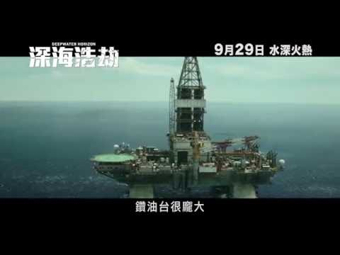 """Deepwater Horizon"" Trailer"