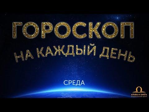Водолей гороскоп на 25 января 2017
