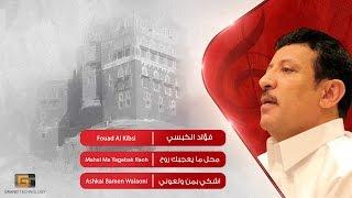 فؤاد الكبسي - محل ما يعجبك روح | Fouad Al Kibsi - Mahal Ma Yagabak Raoh