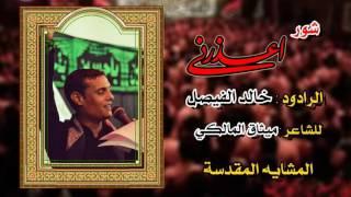 تحميل اغاني اعذرني/ الرادود خالد الفيصل /الشاعر ميثاق المالكي MP3