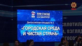 Делегация Чувашии вернулась с 18-го съезда Всероссийской  политической партии Единая Россия
