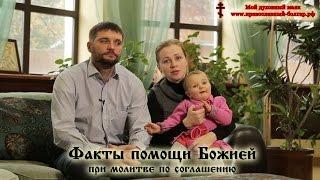 Факт помощи при молитве по соглашению. Сергей и Евгения.