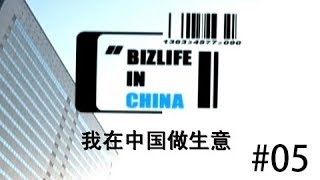我在中国做生意 05|NewTV华语纪录片