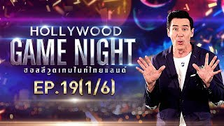 HOLLYWOOD GAME NIGHT THAILAND S.2 | EP.19 เชาเชา,ออม,บีมVSยิปซี,อ๋อง,นิกกี้[1/6] | 12 ม.ค. 62