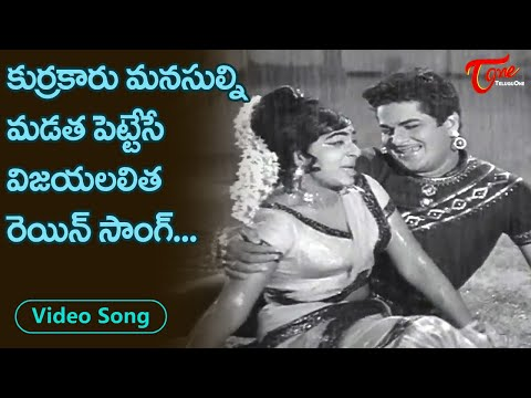 విజయలలిత రెయిన్ సాంగ్..| Glamour Queen Vijaya Lalitha, Ramakri