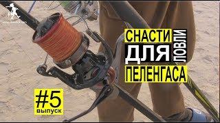 Снасти для ловли пеленгаса на азовском море