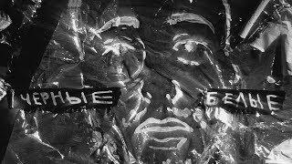 ЧЁРНЫЕ БЕЛЫЕ - Call me Artur x Елена Темникова x Fabio (Анимационный клип)