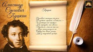 """Стихотворение А.С. Пушкин """"Пророк"""" (Стихи Русских Поэтов) Аудио Стихи Слушать Онлайн"""