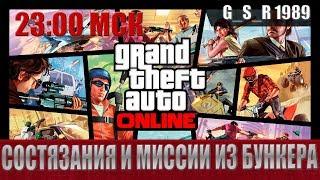 Потеем в миссии из бункера в GTA Online