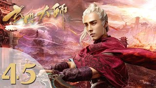 【玄门大师】(ENG SUB) The Taoism Grandmaster 45 热血少年团闯阵救世(主演:佟梦实、王秀竹、裴子添)