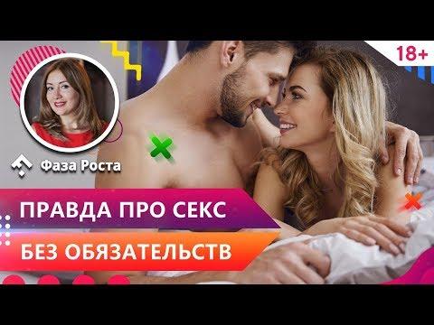Секс без обязательств - это нормально? Секс ради секса: плюсы и минусы. Психология отношений