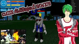 all codes for boku no roblox remastered 2019 wiki - Kênh video giải