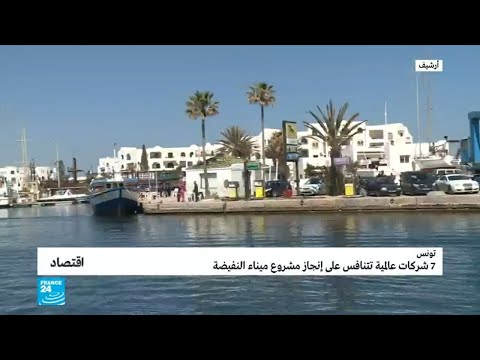 العرب اليوم - شاهد: شركات عالمية تتنافس على إنجاز مشروع ميناء