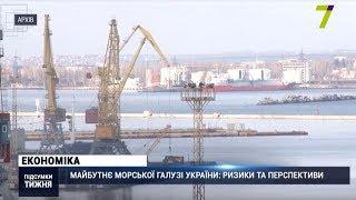 Експерти: морську галузь в Україні потрібно терміново реанімувати