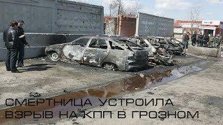 Смертница устроила взрыв на КПП в Грозном