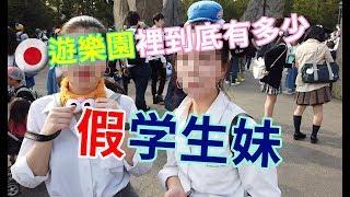 『猛獸街訪』在日本遊樂園裡穿制服的妹子到底是不是高中生?