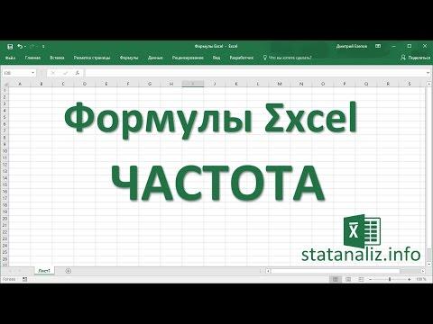 12  Функция Excel ЧАСТОТА
