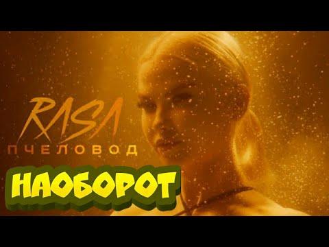 Видео наоборот - RASA - Пчеловод | ПРЕМЬЕРА КЛИПА 2019 наоборот
