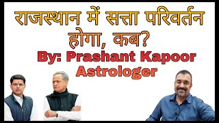 Rajasthan government will change dramatically?