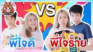 พี่ใจดี vs พี่ใจร้าย ละครสั้น | Pony Kids - dooclip.me