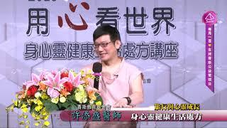 【許添盛醫師/賽斯】20190505 旅行和心靈成長(全) - 中正紀念堂